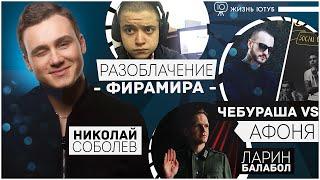 ЖЮ#26 / Разоблачение АФОНИ и ChebuRussia, Фирамир сдался, Ларин vs. Соболев