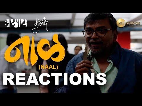Naal  नाळ  Reactions  Sudhakar Reddy Yakkanti  Nagraj Popatrao Manjule  Zee Studios