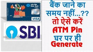 SBI ATM pin generation | How to generate ATM pin for SBI debit card online | How to generate ATM pin