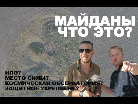 Неразгаданные тайны, загадки истории. Майданы на полях - что это?!