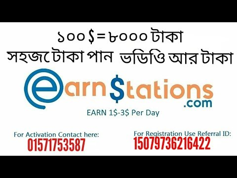 how to open a ID in EARN STATION ad how to use it.... referral id :15079736216422
