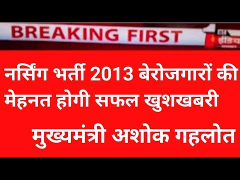 नर्सिंग भर्ती 2013// बेरोजगारों की मेहनत होगी सफल// मुख्यमंत्री अशोक गहलोत अपडेट