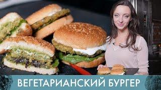 Вегетарианский бургер [Workout | Будь в форме]