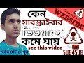 Why subscribe is reduced. ATAUR BANGLA