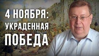 4 ноября: украденная победа. Александр Пыжиков