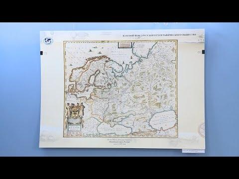 В Костроме открылась выставка старинных географических карт