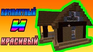 Как построить КОМПАКТНЫЙ и КРАСИВЫЙ дом из дерева в Minecraft?(http://adf.ly/17b12Q - ссылка на сервер! •.. Поставь лайк ♥ ,оставь комментарий ♒ ,▻ Подпишись ◅ ..• Второй канал:..., 2015-03-11T16:56:04.000Z)