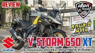 รีวิว | Suzuki VSTORM-650XT ล้อซี่ โฉมใหม่! | งานเทพๆราคาไม่แพง!! MADE IN JAPAN | เสือกไรเดอร์
