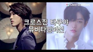 [뮤비타임머신] 크로스진 타쿠야의 데뷔 초와 현재, 어떻게 달라졌을까?