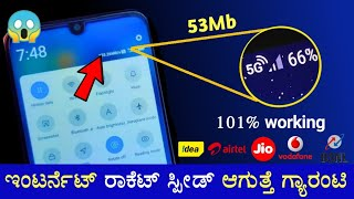 Get 53Mb 5g speed in any sim 🔥 ಒಂದೇ ಸೆಟ್ಟಿಂಗ್ | Increase internet speed 2020 tech for genius Kannada