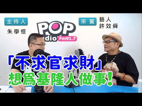 2019-09-16《POP搶先爆》朱學恒專訪 藝人 許效舜