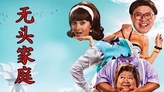 泰国喜剧电影(全部电影)无头家庭