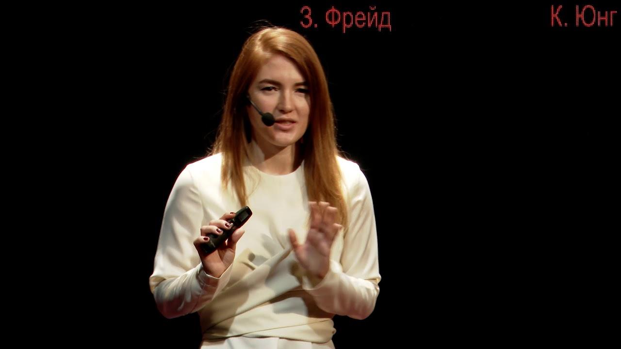 У вашего сновидения есть для вас важный подарок | Маргарита Ли | TEDxForestersPark