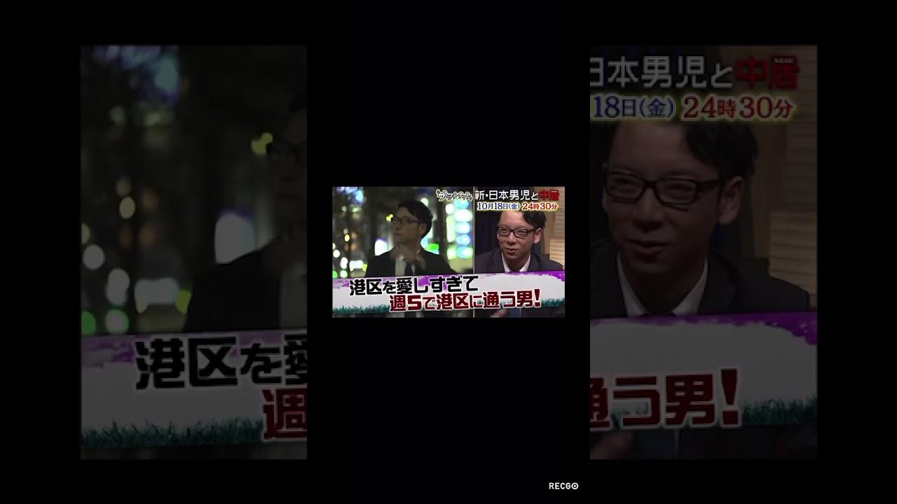 中居 男児 と 新 日本