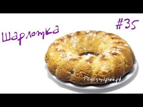 смотреть онлайн рецепт шарлотки