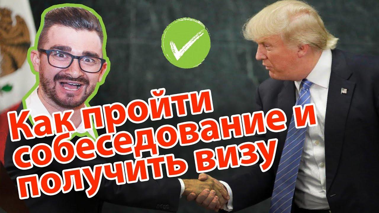 Собеседование в посольстве США: как не допустить ошибку и ответить на все вопросы и получить визу
