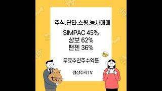 #무료추천주 #SIMPAC  45%  #상보 62%  …
