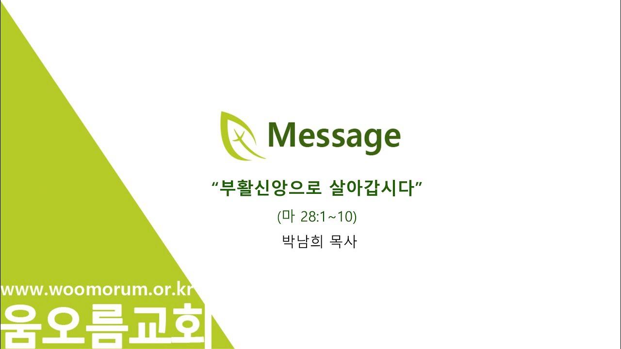 """2021.04.04 움오름 주일 설교 - """"부활신앙으로 살아갑시다""""(마 28:1-10)"""