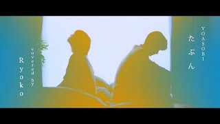 【MUSIC VIDEO】『 たぶん 』YOASOBI / Covered by  Ryoko