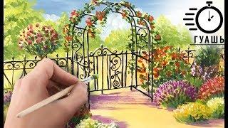 """Гуашь ПЕЙЗАЖ """"Цветочная калитка""""! ТАЙМЛАПС! Выбери свой урок рисования. Уроки для начинающих гуашь!"""