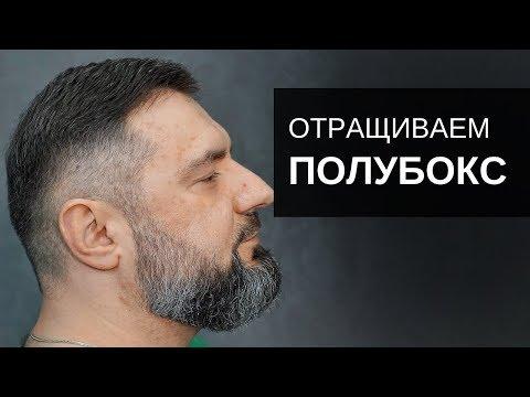 Мужская стрижка - отращиваем Полубокс - Арсен Декусар