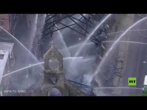 حريق يلتهم كنيسة تاريخية في فيلاديلفيا  - نشر قبل 2 ساعة