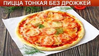КАК ПРИГОТОВИТЬ ПИЦЦУ ТОНКУЮ БЕЗ ДРОЖЖЕЙ Румяная домашняя пицца на тонком бездрожжевом тесте