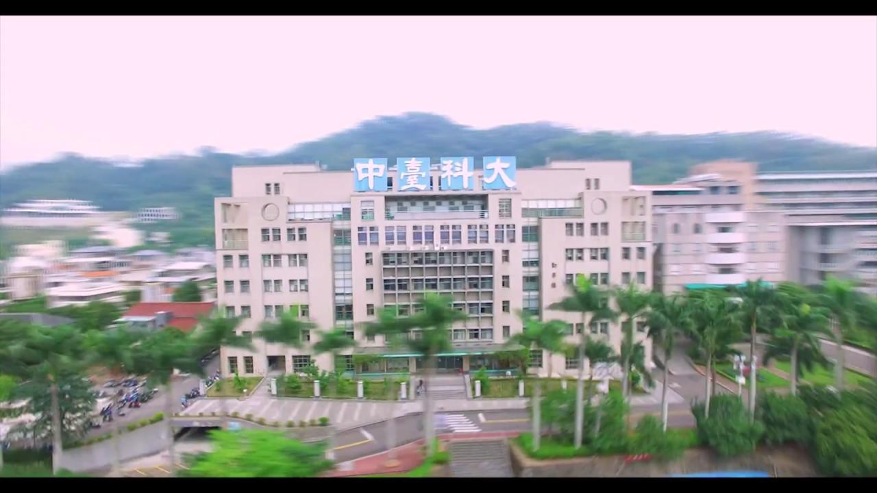 2018中臺科技大學_資訊管理系招生影片 - YouTube