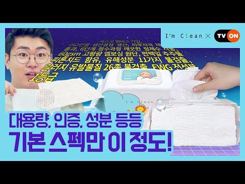 [티몬 중소기업V커머스] 아임클린 엠보싱 유아물티슈