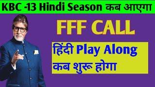 KBC FFF Call Update हिंदी KBC कब शुरू होगा || Amitabh Bachchan KBC कब आएगा || KBC 13 Start September