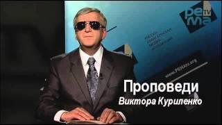 10. Демоны на пороге церкви - Виктор Куриленко