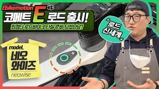 코메트 e-로드바이크 네오와이즈 feat.말레 이바이크…