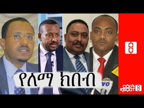 Ethiopia - Reyot News Magazine - ርዕዮት ዜና መጽሔት - 12/9/17