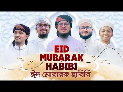 Eid Mubarak Habibi Kalarab Gojol | যতোই শুনি ভালো লাগে । ঈদ মুবারক হাবিবি