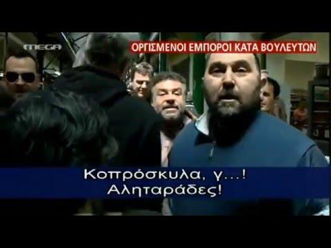 Προπηλακισμός βουλευτών του ΣΥΡΙΖΑ. Καπάνι - Θεσσαλονίκη