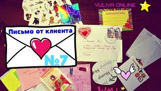 Письмо от клиента №7/ Yuliya Online/ LuckyShop