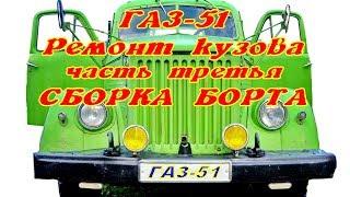 ГАЗ 51  Ремонт кузова. Часть третья. ''Сборка борта''