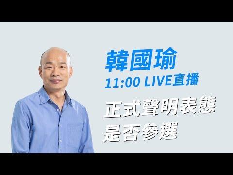 【全程影音】韓國瑜正式聲明是否參選2020總統|2019.04.23