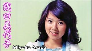 浅田美代子(あさだみよこ) Miyoko Asada東京都港区出身の女優、タレント...