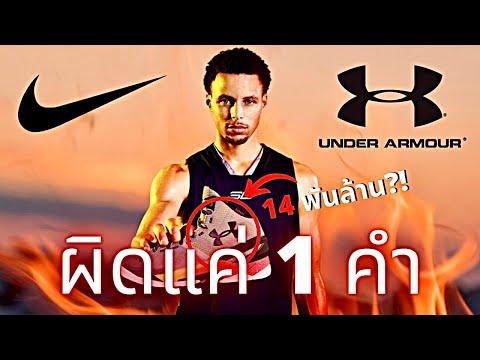คําเดียวของ Nike ที่ทํา Stephen Curry หลุดมือ❗