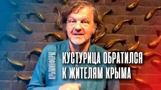 Эмир Кустурица обратился к жителям Крыма