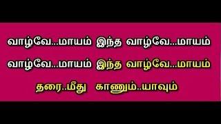 free mp3 songs download - Tamil karaoke vanthanam en