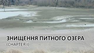 Трускавець онлайн: Знищення питного озера (chapter I)