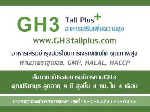รีวิวอาหารเสริม GH3 เพิ่มความสูงและเสริมพัฒนาการเด็ก คุณปรียานุช ลูกอายุ 9 ปี