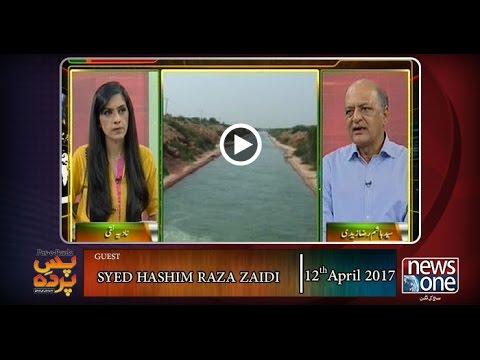 Pas e Parda | 12-April-2017 | KWSB | Karachi | Water Shortage | Tanker Mafia