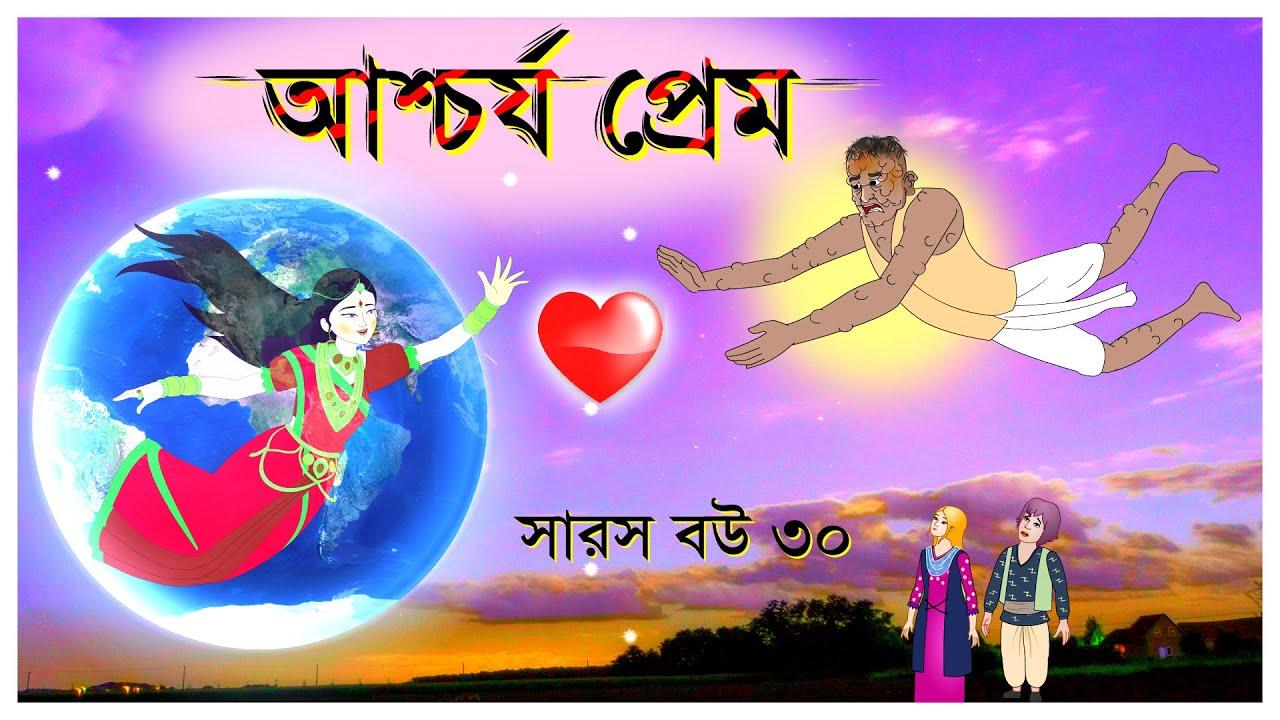 সারস বউ পর্ব ৩০   Saras Bou 30   আশ্চর্য প্রেম   The Wonder Love @Katun TV