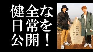 防弾少年団が健全な日常公開 登山に釣りに… thumbnail