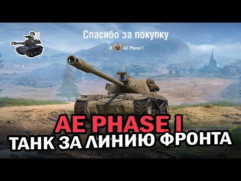 AE Phase I  ★ Линия Фронта и тест-драйв награды ★ World Of Tanks