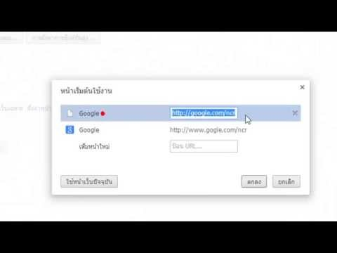 การตั้งค่า หน้าแรก สำหรับ โปรแกรมท่องเว็บ Internet Explorer,Google Chrome และ Firefox