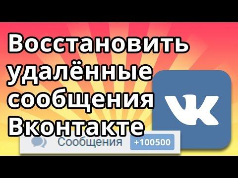 Как восстановить удалённые сообщения Вконтакте (ВК)